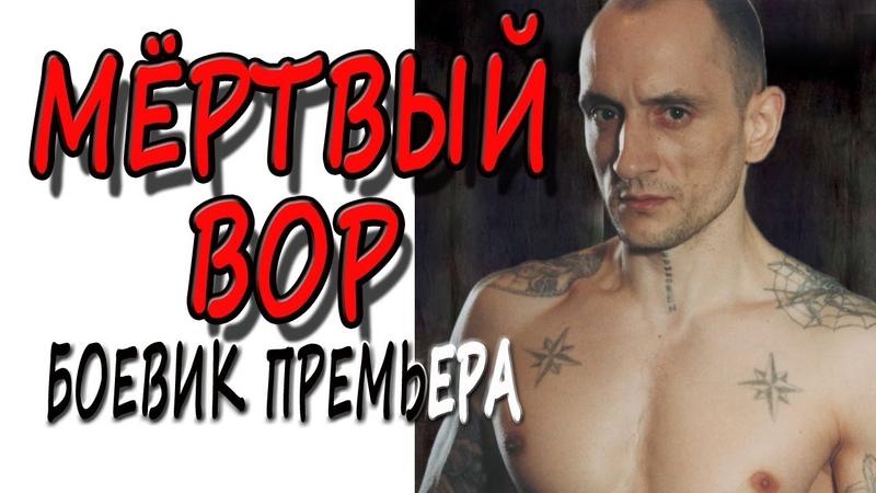 БЕЗ БАЗАРА! МЁРТВЫЙ ВОР российский боевик 2018