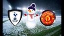 Тотенхэм - Манчестер Юнайтед (кэф. 2.01)