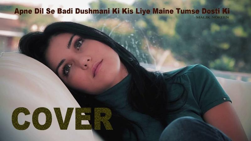Apne Dil Se Badi Dushmani Ki Cover By Akhtar Noreen