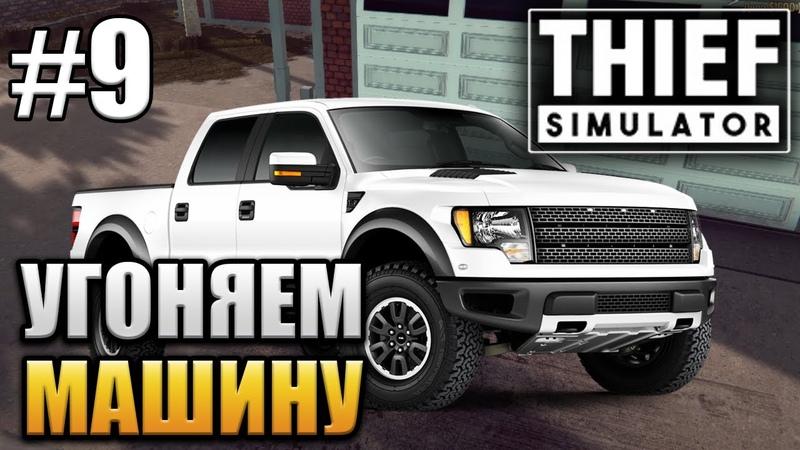 УГОНЯЕМ МАШИНУ (Thief Simulator) 9
