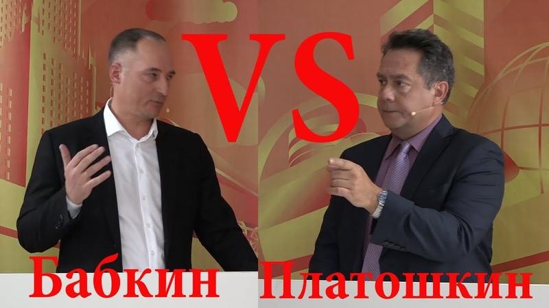 Что делать? Дебаты Н.Платошкина и К.Бабкина /Политрубка №1/