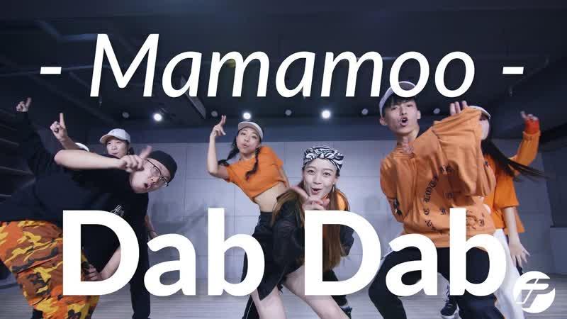 Mamamoo - Dab Dab _⁄ Milk Choreography