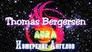 Thomas Bergersen - Aura. Ангельское измерение. Отличное видео для поднятия настроения!