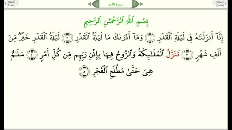 Сура 97 Аль-Кадр (Предопределение). Обучение правильному произношению