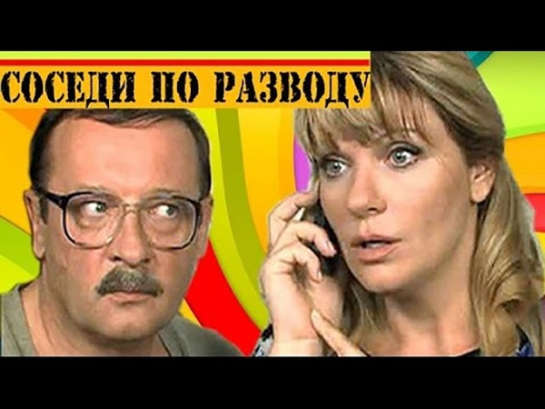 Анна Ардова в фильме Соседи по разводу