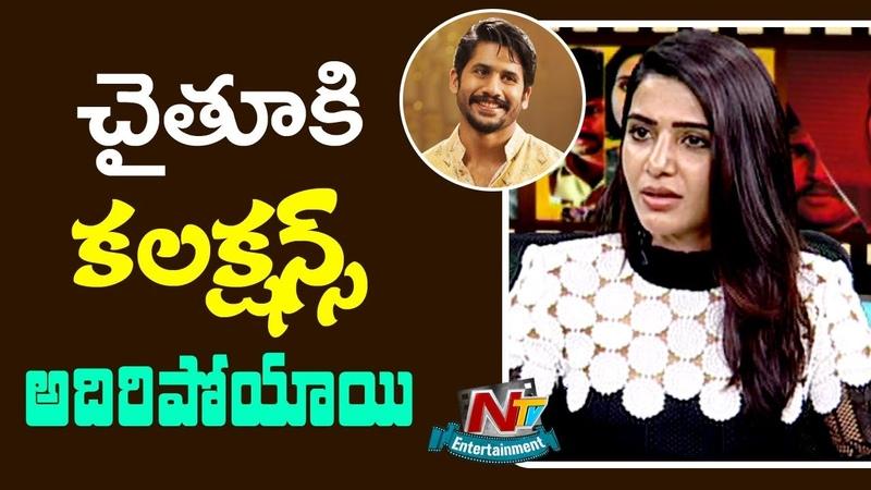 Samantha Comments on Naga Chaitanya's Sailaja Reddy Alludu Movie | NTV Entertainment