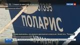 Новости на Россия 24 Активисты ОНФ заинтересовались сомнительной покупкой властями Сахалина ветхого судна