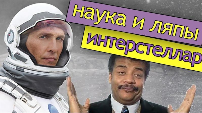 Наука и ляпы в фильме Интерстеллар