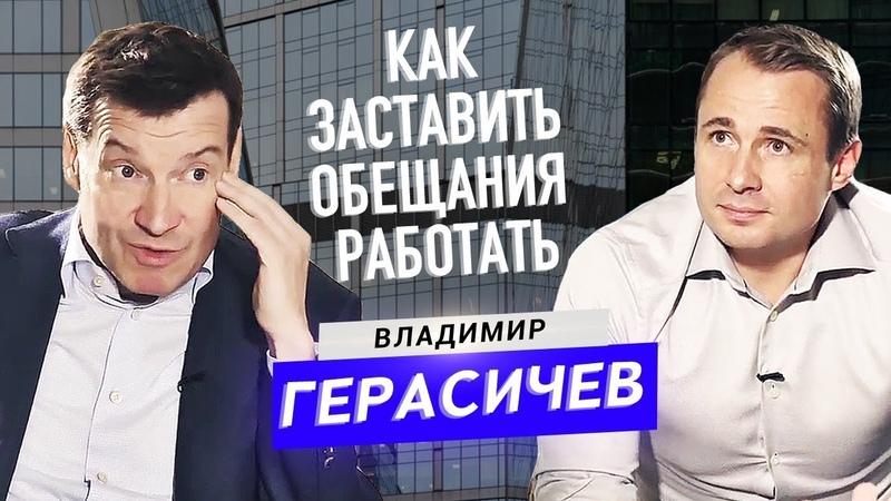 Правильные привычки и самообман. Владимир Герасичев. / Оскар Хартманн