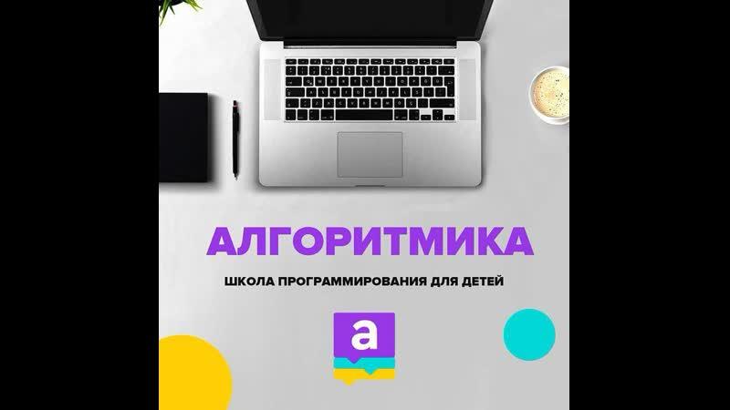 АЛГОРИТМИКА Ставрополь