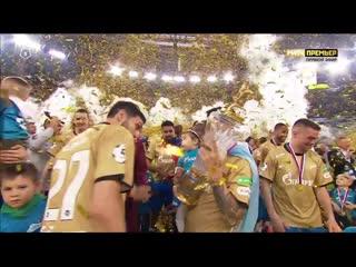 Церемония вручения чемпионского кубка Российской Премьер-Лиги сезона 2018/19