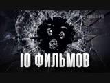10 отличных сериалов в переводе