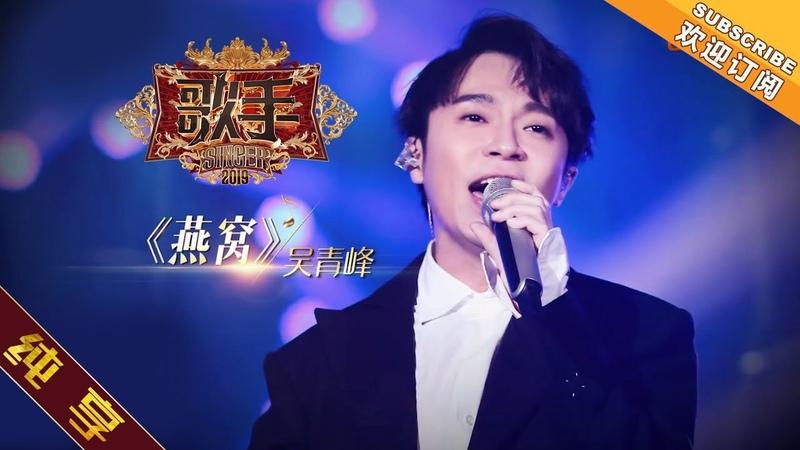 纯享版:吴青峰 《燕窝》 《歌手2019》EP1【湖南卫视官方HD】