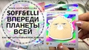 СУПЕР КРУТЫЕ НОВИНКИ Soff Elli Засохшие маркеры