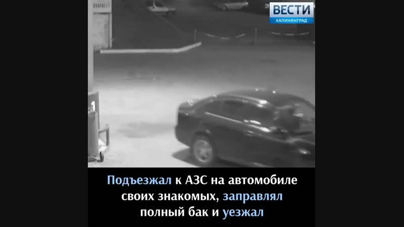В Калининграде водитель за несколько недель похитил почти полтонны топлива