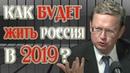 ШОК! ПРОГНОЗ НА 2019 ГОД! Михаил Делягин новое последнее 2018