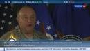 Новости на Россия 24 • Главком НАТО в Европе назвал сдерживание российской агрессии главным приоритетом