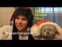 Про Новый Год и Рождественские фильмы 🎉 НГ или что я смотрю в новогодние праздники