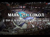 Маяк 2-1 Сокол 2 тур первая ЛВЛ весна 2019