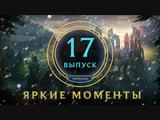 Яркие моменты League of Legends | Выпуск 17