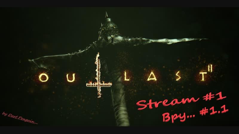 OUTLAST II - Stream 1.1 ЭТО БЫЛО СТРАШНО, НО ПРОДОЛЖИМ
