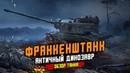 ФРАНКЕНШТАНК - АНТИЧНЫЙ ДИНОЗАВР / ОБЗОР ТАНКА / WoT Blitz