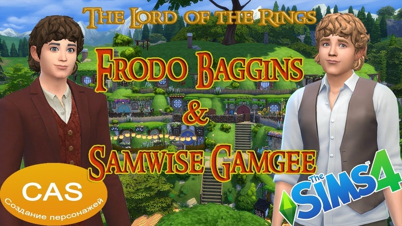 The Sims 4: CAS ● Создание Фродо Бэггинса и Сэмуайза Гэмджи ● The Hobbit The Lord of the Rings