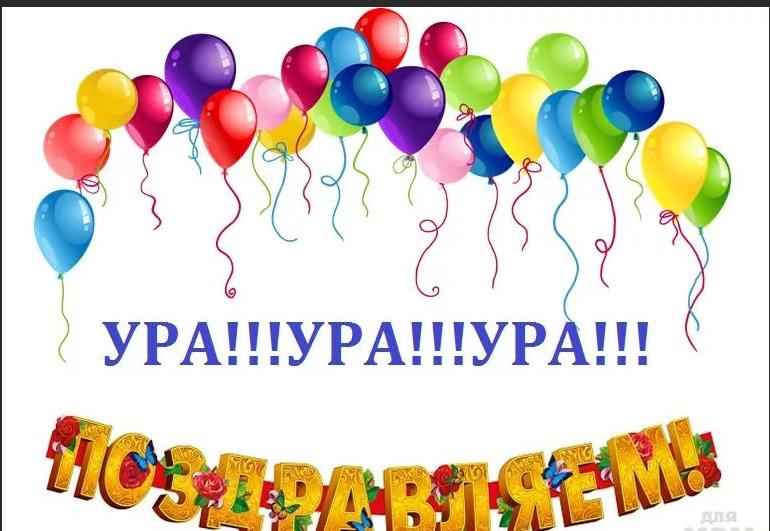 Bildergebnis für Поздравляем ПОБЕДИТЕЛЕЙ gifka