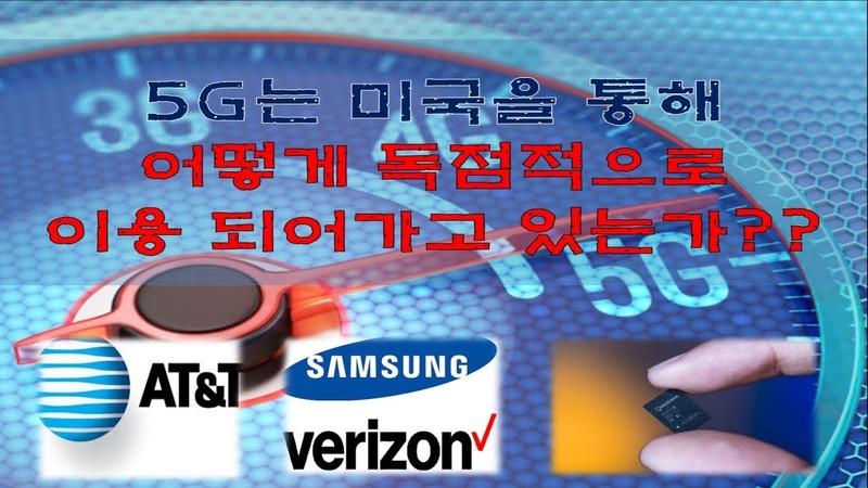 초고속 통신망 5G는 미국기업에 의해 어떻게 독점되며 이용되고 있는가??