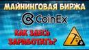 Майнинговая биржа COINEX Как здесь можно заработать
