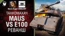 Maus vs E 100 - Реванш - Танкомахач №97 - от ARBUZNY и Necro Kugel World of Tanks