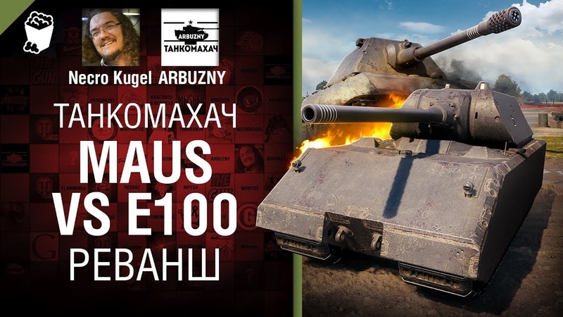 Maus vs E 100 - Реванш - Танкомахач №97 - от ARBUZNY и Necro Kugel [World of Tanks]