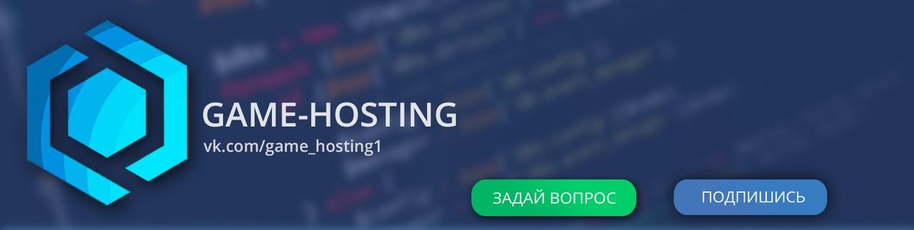 Хостинг для самп бесплатно система для создания хостинга с сайтами