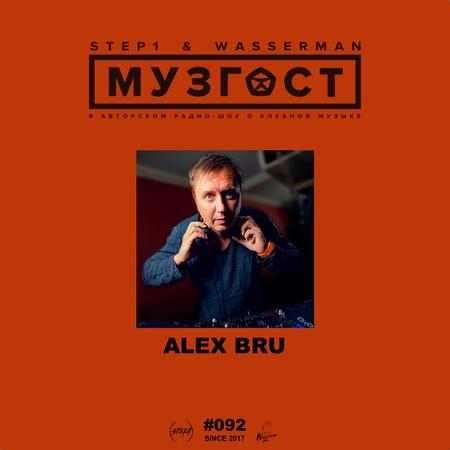 МУЗГОСТ 092 @ ПростоРадио 99.9 Fm (Guest Mix by Alex Bru) [07.12.18]