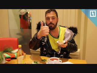 Томер савойя пробует русскую кухню