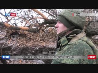 Будет 6 вечера - начнётся обстрел ВСУ - боец ДНР о ситуации на фронте.
