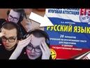 БУЛКИН СДАЁТ ЭКЗАМЕН ПО РУССКОМУ ЗА 11 КЛАСС!