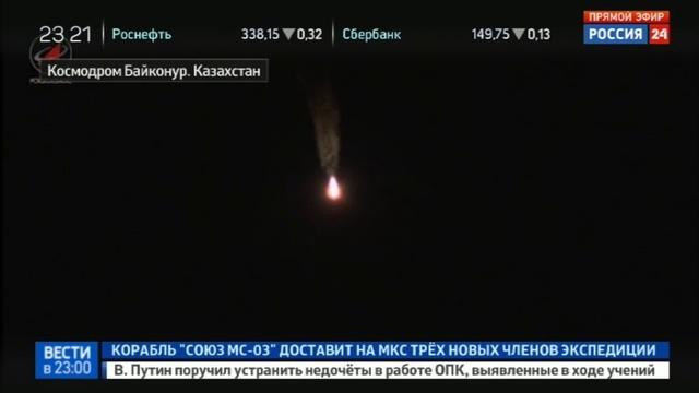 Новости на Россия 24 • К МКС отправилась 50-я международная экспедиция