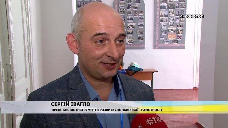 Всеукраїнський досвід вчителям Конотопа
