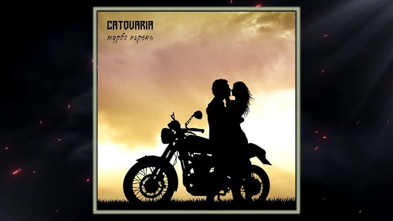Catovaria - Турбо парень (Judas Priest cover)