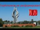 Незаконный роспуск ГорИсполкома Воткинска