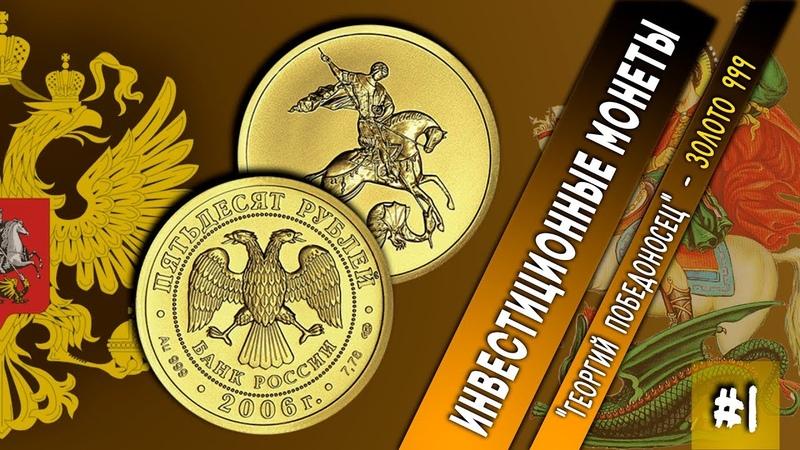 50 рублей Георгий Победоносец Золото 999 (ИНВЕСТИЦИОННЫЕ МОНЕТЫ)