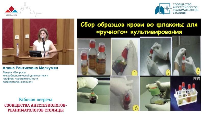 М/б диагностика и чувствительность к А/б Мелкумян А.Р.