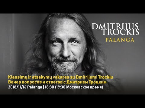 Вечер вопросов и Ответов с Дмитрием Троцким Литва Паланга 16 11 2018