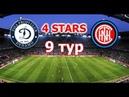 FIFA 19 | Profi Club | 4Stars | 103 сезон | 1 Д | Dynamo - Catenaccio | 9 тур