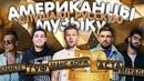 Американцы Слушают Русскую Музыку 70 КОРЖ, Miyagi, БАСТА, GUF, Big Baby Tape, CYGO, Rauf Faik, ST