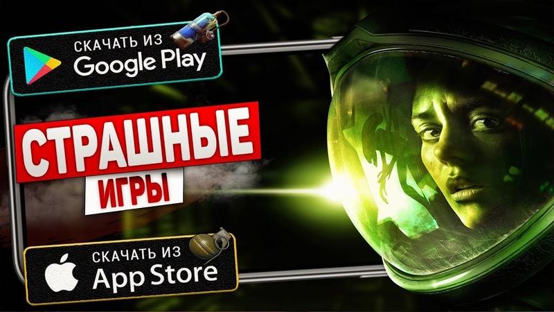 👻ТОП СТРАШНЫХ ХОРРОР ИГР НА АНДРОИД iOS (Оффлайн/Онлайн) / Lite Game