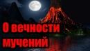 О вечности мучений в аду Феофан Затворник