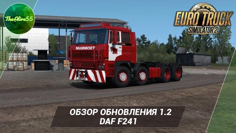 [ETS 2] ОБЗОР ОБНОВЛЕНИЯ 1.2 DAF F241