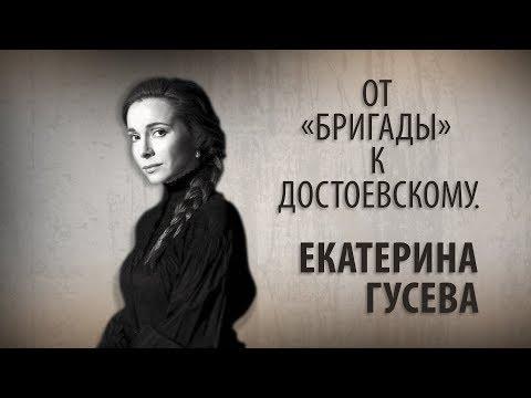 От «Бригады» к Достоевскому. Екатерина Гусева.